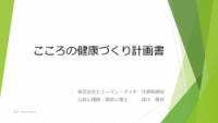 プロフェッショナルコラム【ヒューマン・タッチ レター特別版】こころの健康づくり計画書