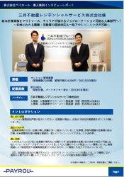 特別資料【三井不動産レジデンシャルサービス株式会社様インタビューレポート】