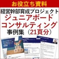 【お役立ち資料】経営幹部育成プロジェクト「ジュニアボードコンサルティング」事例集