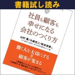 【ダイヤモンド社書籍試し読み】働く人を大切にする=顧客が集まる。人事コンサルが提言:社員も顧客も幸せになる会社のつくり方