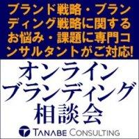 ブランディング戦略・ブランド戦略に関するお悩み・課題に専門コンサルタントがご対応!『オンライン ブランディング相談会』