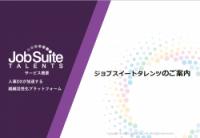 組織活性化プラットフォーム「JobSuite TALENTS」(ジョブスイートタレンツ)サービス概要資料