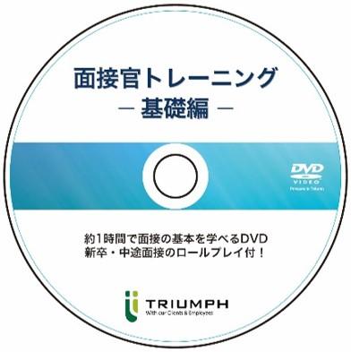 応募者の選考・内定辞退防止スキルを体得!面接官トレーニング基礎編DVD