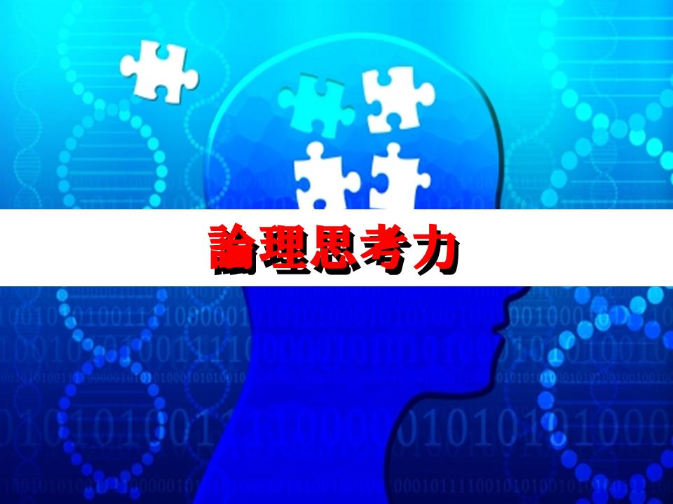【ビジネス論理思考(ロジカルシンキング)】