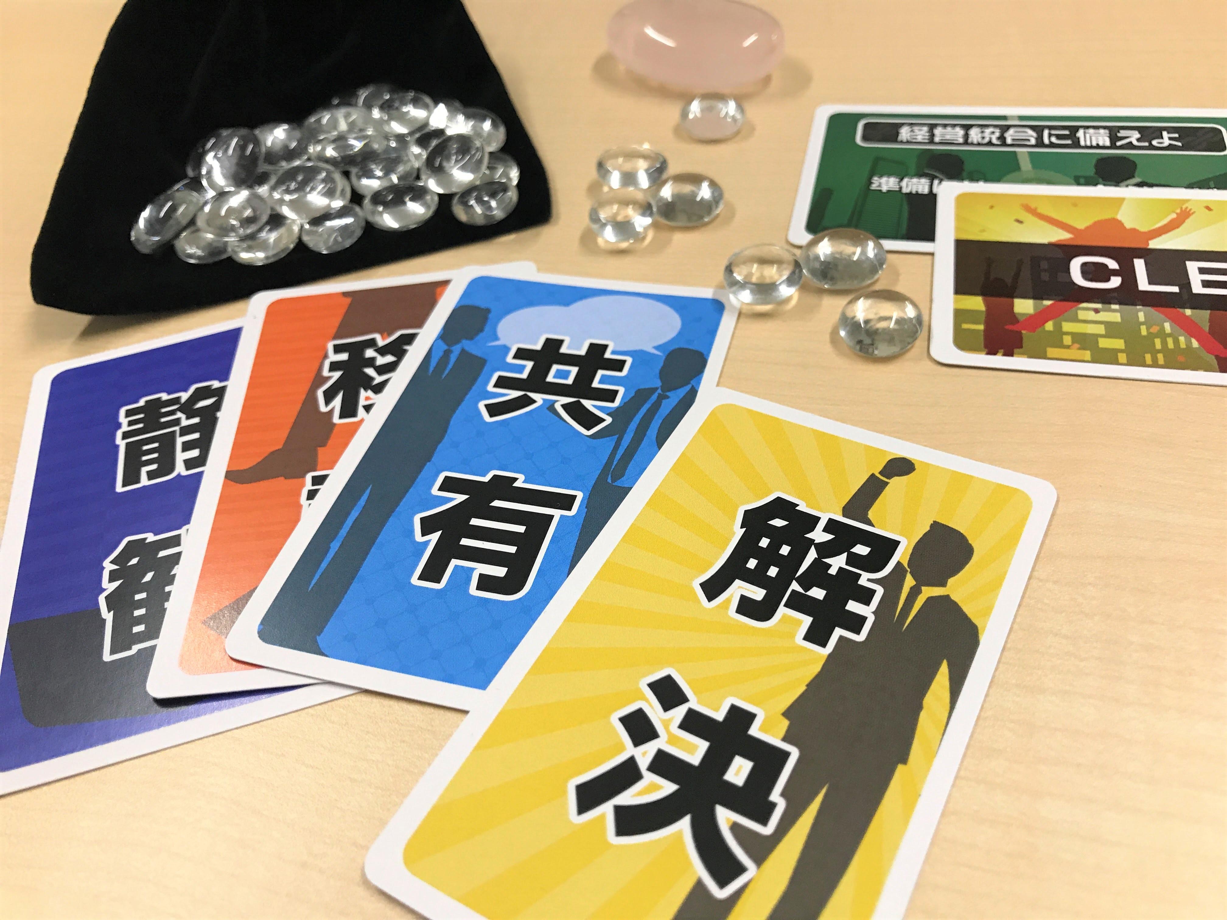 承認を学ぶビジネスゲーム「トナリノココロ」