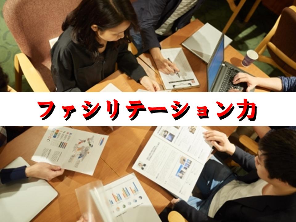 【自律型会議を創り出すファシリテーション】
