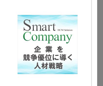 高機能人事システムSmartCompany(スマートカンパニー)_画像