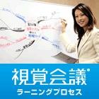 未来志向の会議術『視覚会議®』ファシリテーター派遣サービス