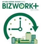 勤怠管理システムBIZWORK+