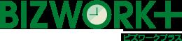 給与連動の就業管理・勤怠管理システムBIZWORK+