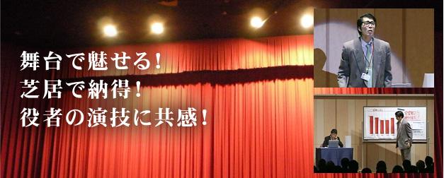 劇場型コンプライアンス研修