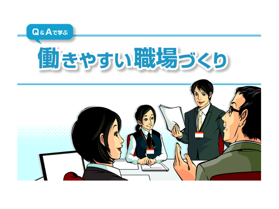 【独立行政法人版】eラーニング『Q&Aで学ぶ 働きやすい職場づくり』
