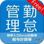 【無料お試し期間中!】Simple is Best!最も簡単に使いやすい「簡易Excel出勤簿A」