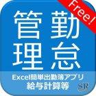 【無料お試し期間中!】簡易Excel出勤簿C