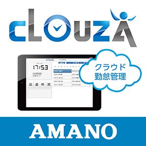 勤怠管理クラウドサービス「CLOUZA(クラウザ)」