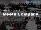 採用マッチングイベント「Meets Company」
