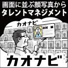 クラウド型人材データベース【カオナビ】