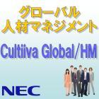 グローバルで人材戦略を実行支援!NEC人材マネジメント『Cultiiva Global/HM』~社員プロファイル、目標・評価管理、後継者管理など多機能を搭載!~