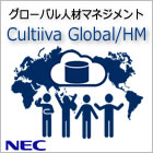 グローバル人材戦略支援 NEC『Cultiiva Global/HM』_画像