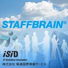 中堅企業向け 統合人事ソリューション「STAFFBRAIN」