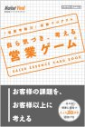 著書 『営業ゲーム』~営業考動力カード集~_画像