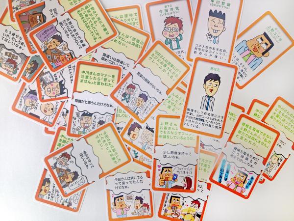アサーティブネス ビジネスゲーム研修「イエナイヨ【管理職版】」