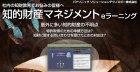 【eラーニング】知財マネジメントシリーズ