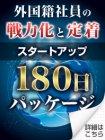 外国籍社員の戦力化と定着~スタートアップ180日パッケージ~