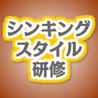 シンキングスタイル研修_画像