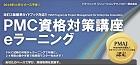 PMC資格対策講座(eラーニング)