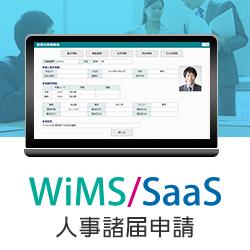 WiMS/SaaS人事諸届申請システム