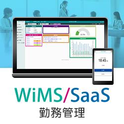 WiMS/SaaS勤務管理システム_画像