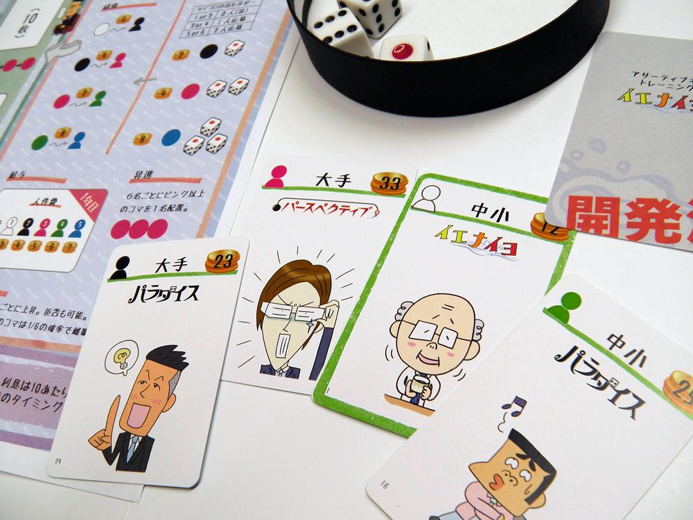 倒産体験ゲーム研修 「あかんたぶる」-ゲーム型研修教材-