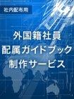 職場配布用・外国籍社員活用ガイドブック制作サービス