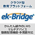 パナソニックのeラーニングシステム(LMS)「ek-Bridge」_画像