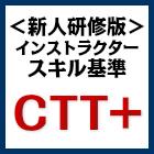 【無料ダウンロード】新入社員研修版<インストラクター資格CTT+>12のスキル基準一覧