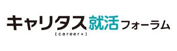 【就職イベント】キャリタス就活フォーラム