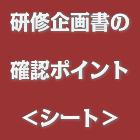 ~社内講師が研修依頼者から聞くべきポイントをまとめたシート~ ◆研修企画書の確認ポイント<シート>◆