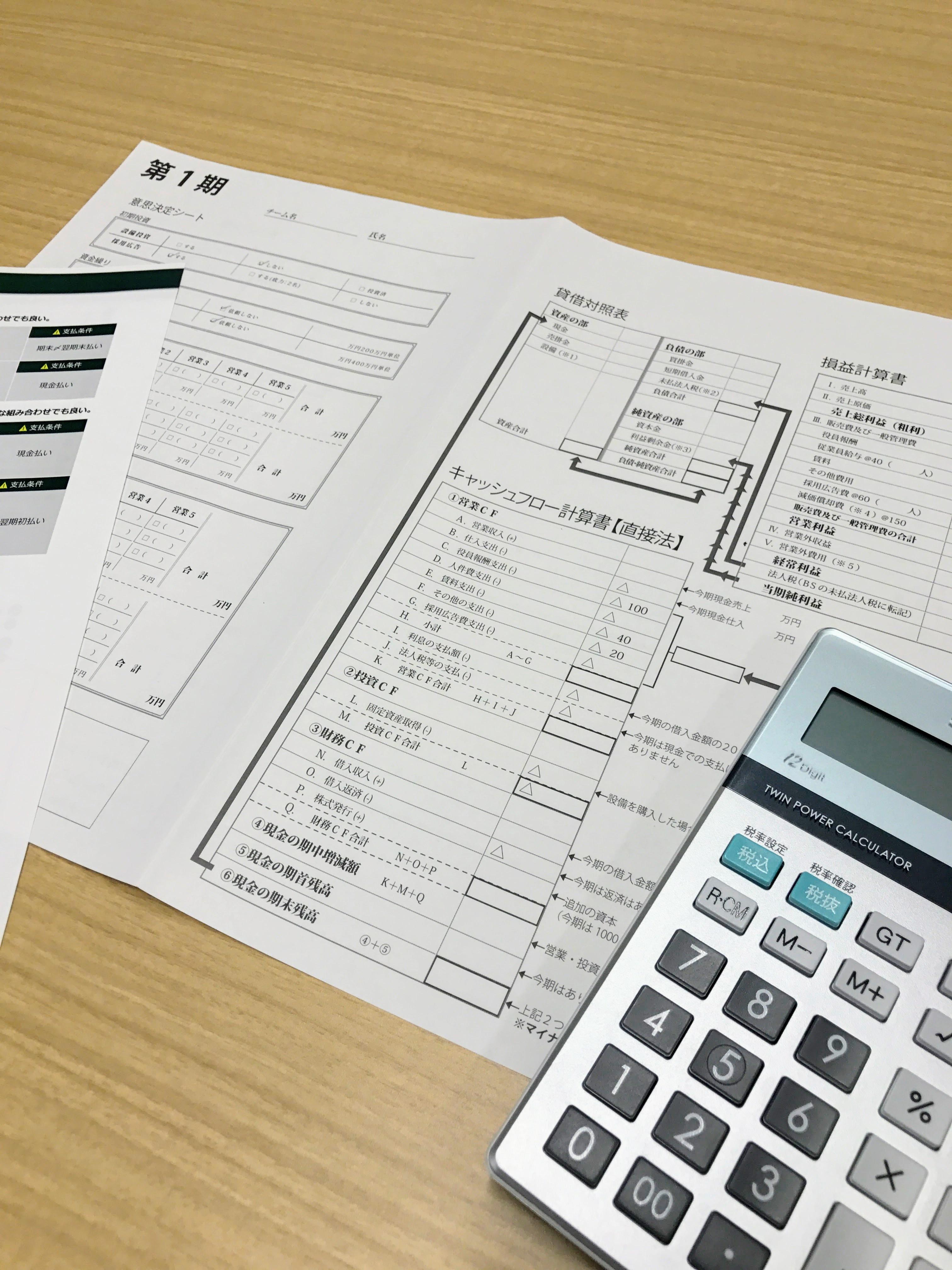 【財務研修ゲーム】財務三表のつながりを理解する「パースペクティブ」_画像