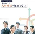 人材成長の極意を学ぶ! 「他社の事例から人材成長の極意を学ぶ」 ~人材成長戦略研究会活動報告~