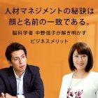 【ホワイトペーパー】脳科学者 中野信子が解き明かすビジネスメリット「人材マネジメントの秘訣は顔と名前の一致である」