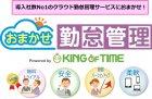 おまかせ勤怠管理 Powered by KING OF TIME_画像