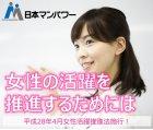 女性社員向けキャリア開発研修_画像