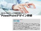 「伝わる×魅せる=人や組織を動かす!「PowerPointデザイン研修 」