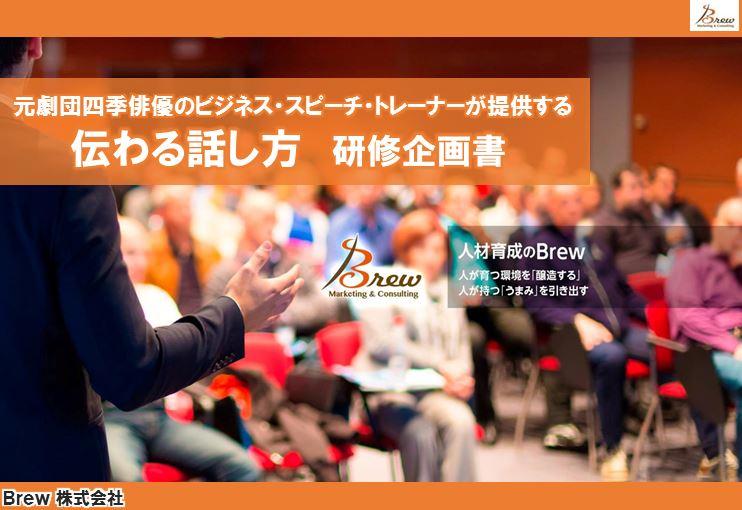 元・劇団四季俳優出身の講師が伝える「劇的★プレゼンテーション研修」_画像