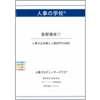 人事の学校 基礎講座テキスト 第1巻~第12巻