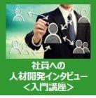 社員への人材開発インタビュー<入門講座>(2時間)