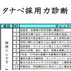 【タナベ採用力診断】_画像
