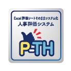 人事評価システム【P-TH】(ピース)_画像