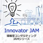 次世代幹部必須!イノベーション創出の最短距離 「イノベーター JAM」